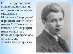 В 1913 году поступил вольнослушателем на историко-философское отделение в Мос