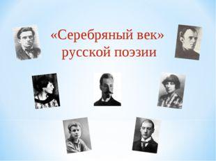 «Серебряный век» русской поэзии
