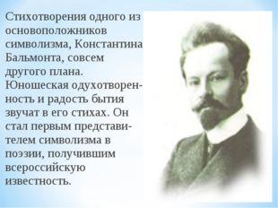 Стихотворения одного из основоположников символизма, Константина Бальмонта, с