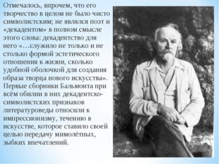 Отмечалось, впрочем, что его творчество в целом не было чисто символистским;
