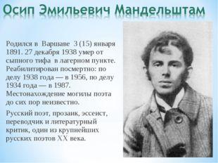 Осип Эмильевич Мандельшта́м (имя при рождении — Ио́сиф; Родился в Варшаве 3 (