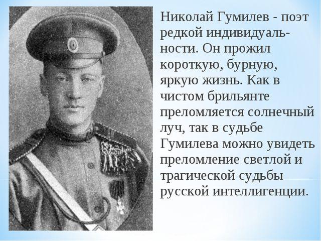 Николай Гумилев - поэт редкой индивидуаль-ности. Он прожил короткую, бурную,...