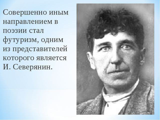Совершенно иным направлением в поэзии стал футуризм, одним из представителей...