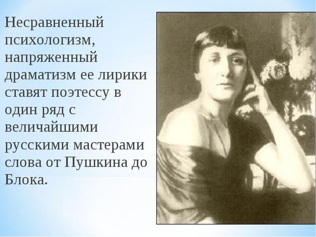 Несравненный психологизм, напряженный драматизм ее лирики ставят поэтессу в о...