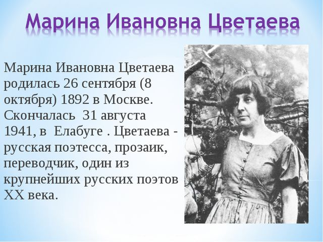 Марина Ивановна Цветаева родилась 26 сентября (8 октября) 1892 в Москве. Скон...