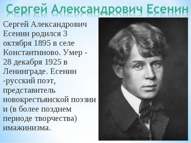 Сергей Александрович Есенин родился 3 октября 1895 в селе Константиново. Умер...