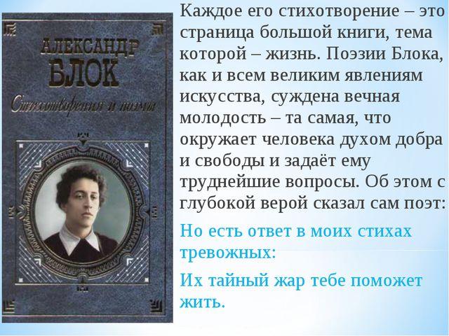Каждое его стихотворение – это страница большой книги, тема которой – жизнь....