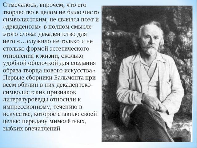 Отмечалось, впрочем, что его творчество в целом не было чисто символистским;...