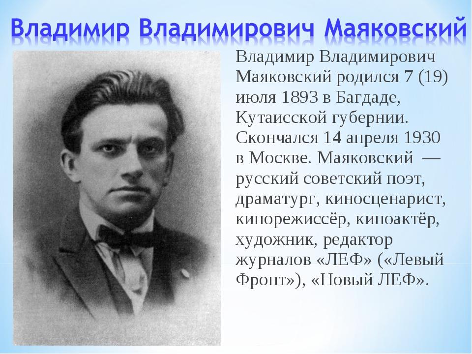 Владимир Владимирович Маяковский родился 7 (19) июля 1893 в Багдаде, Кутаисск...