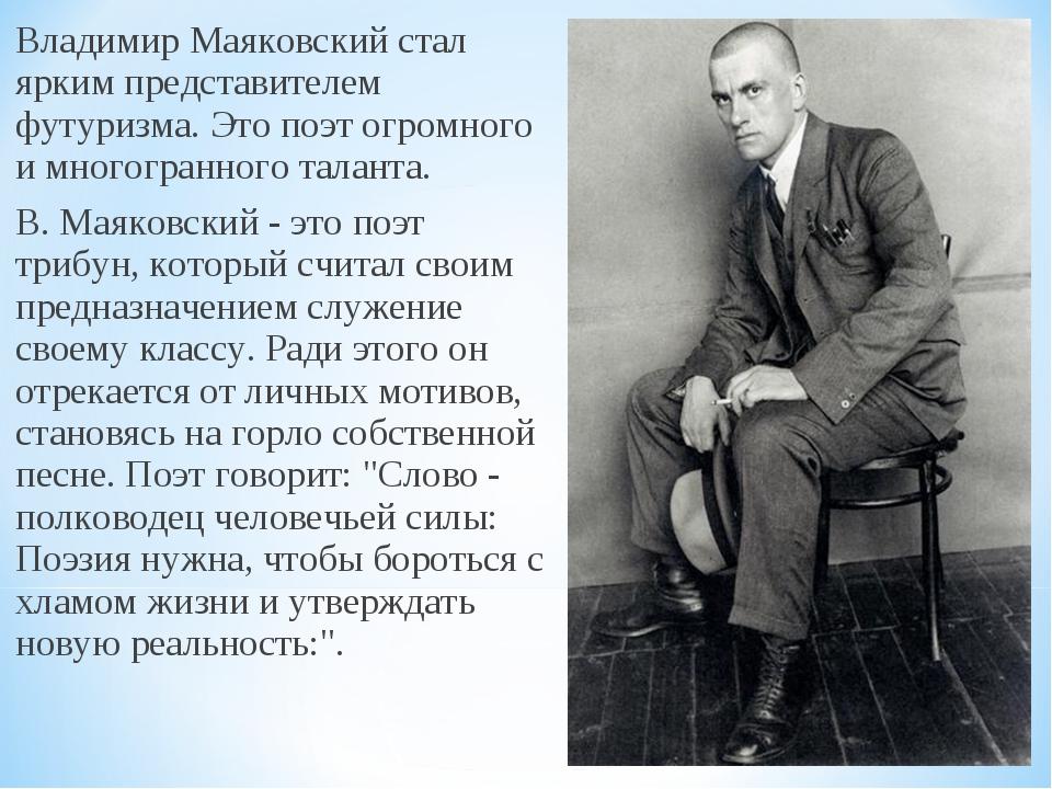 Владимир Маяковский стал ярким представителем футуризма. Это поэт огромного и...