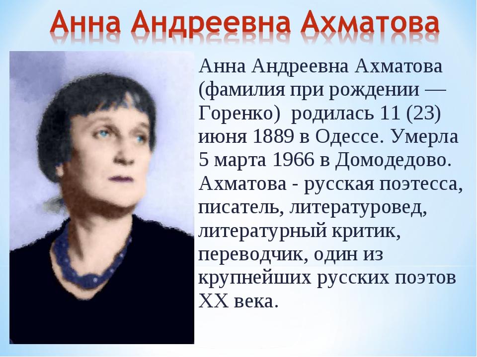 Анна Андреевна Ахматова (фамилия при рождении — Горенко) родилась 11 (23) июн...