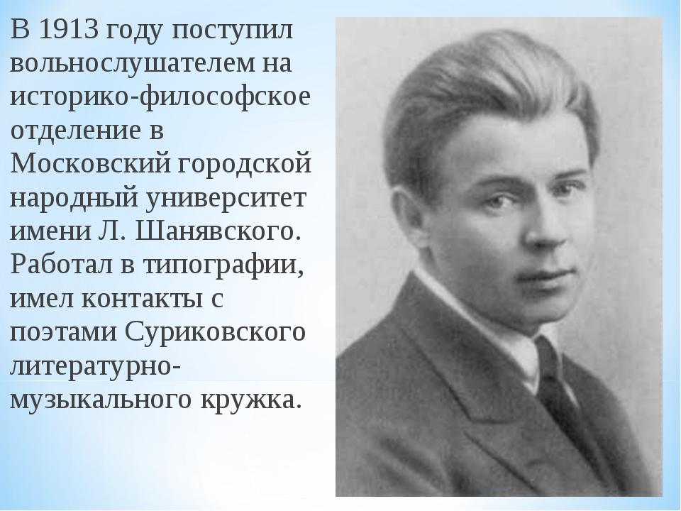 В 1913 году поступил вольнослушателем на историко-философское отделение в Мос...