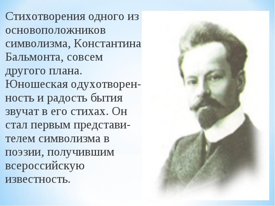 Стихотворения одного из основоположников символизма, Константина Бальмонта, с...