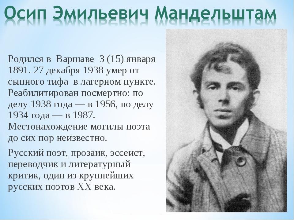 Осип Эмильевич Мандельшта́м (имя при рождении — Ио́сиф; Родился в Варшаве 3 (...