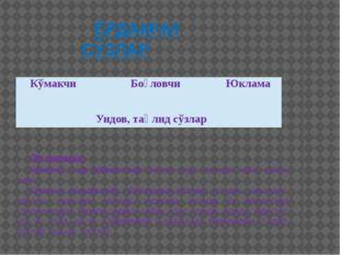 Эслатма: Кўмакчи: соф кўмакчилар: билан, учун, сингари, каби, сайин, сари. Кў