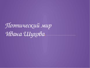 Поэтический мир Ивана Шухова