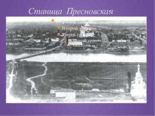 Станица Пресновская
