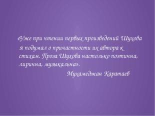 «Уже при чтении первых произведений Шухова я подумал о причастности их автор