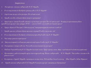 Закрепление. 1. Расскажите о жизни и творчестве И. П. Шухова. 2. В чем заклю
