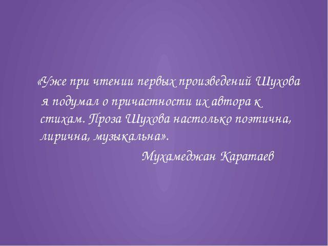 «Уже при чтении первых произведений Шухова я подумал о причастности их автор...