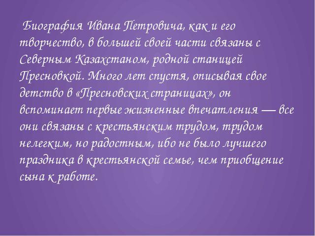 Биография Ивана Петровича, как и его творчество, в большей своей части связа...