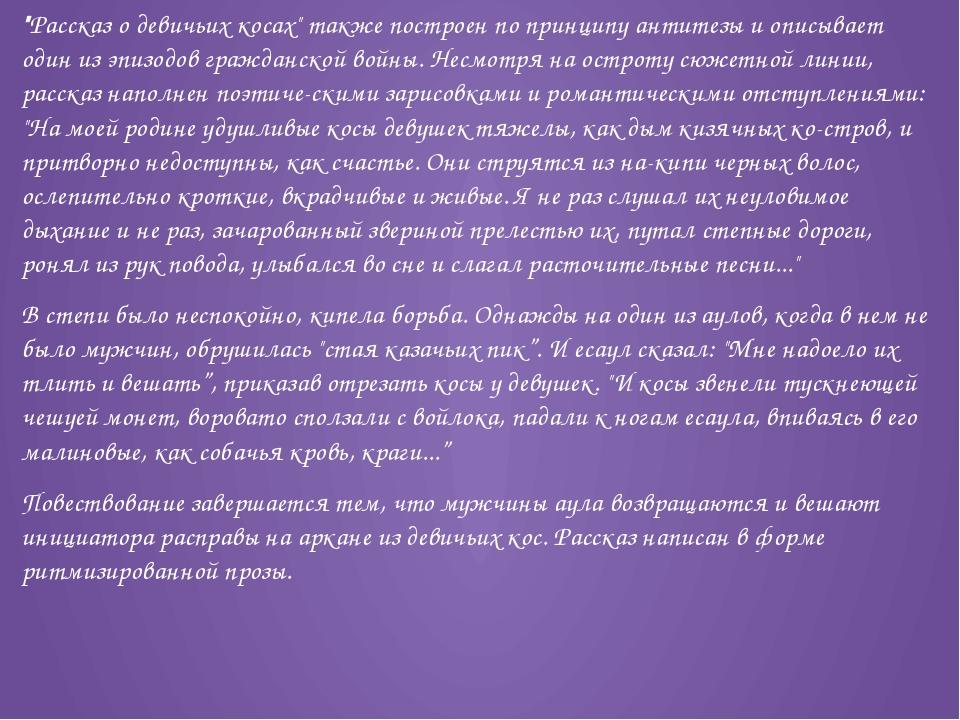 """""""Рассказ о девичьих косах"""" также построен по принципу антитезы и описывает од..."""