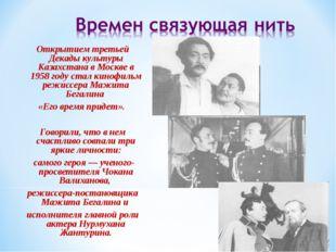 Открытием третьей Декады культуры Казахстана в Москве в 1958 году стал кино