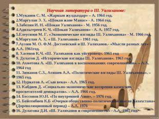 Научная литература о Ш. Уалиханове: Муканов С. М. «Жаркын жулдыздар» – А. 196