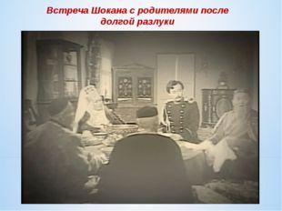 Встреча Шокана с родителями после долгой разлуки