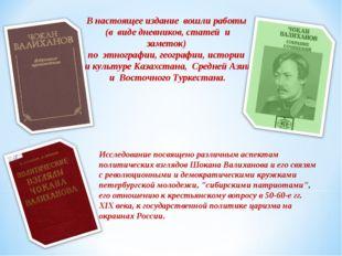 В настоящее издание вошли работы (в виде дневников, статей и заметок) по этно