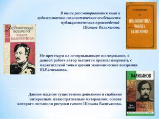 В книге рассматриваются язык и художественно-стилистические особенности публи