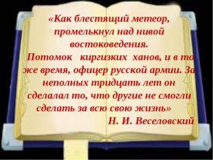 «Как блестящий метеор, промелькнул над нивой востоковедения. Потомок киргизки