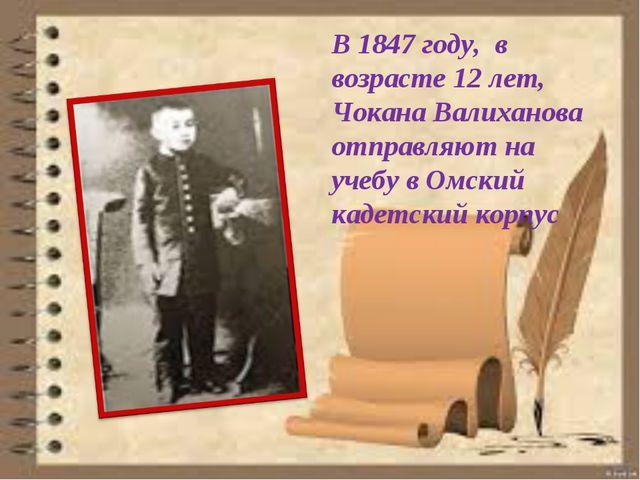 В 1847 году, в возрасте 12 лет, Чокана Валиханова отправляют на учебу в Омски...