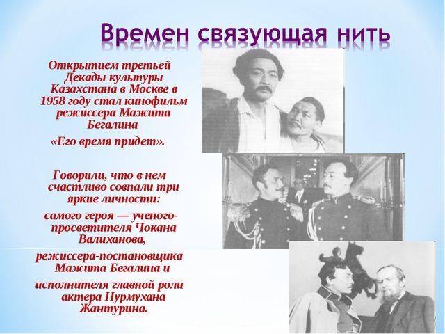Открытием третьей Декады культуры Казахстана в Москве в 1958 году стал кино...