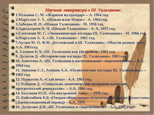 Научная литература о Ш. Уалиханове: Муканов С. М. «Жаркын жулдыздар» – А. 196...
