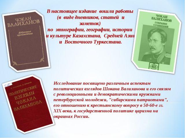В настоящее издание вошли работы (в виде дневников, статей и заметок) по этно...