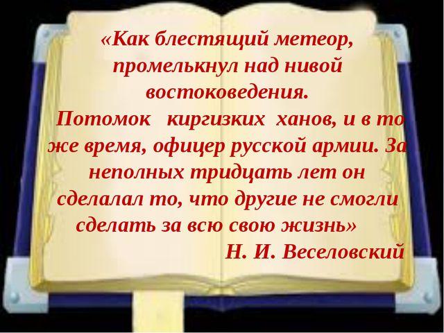 «Как блестящий метеор, промелькнул над нивой востоковедения. Потомок киргизки...