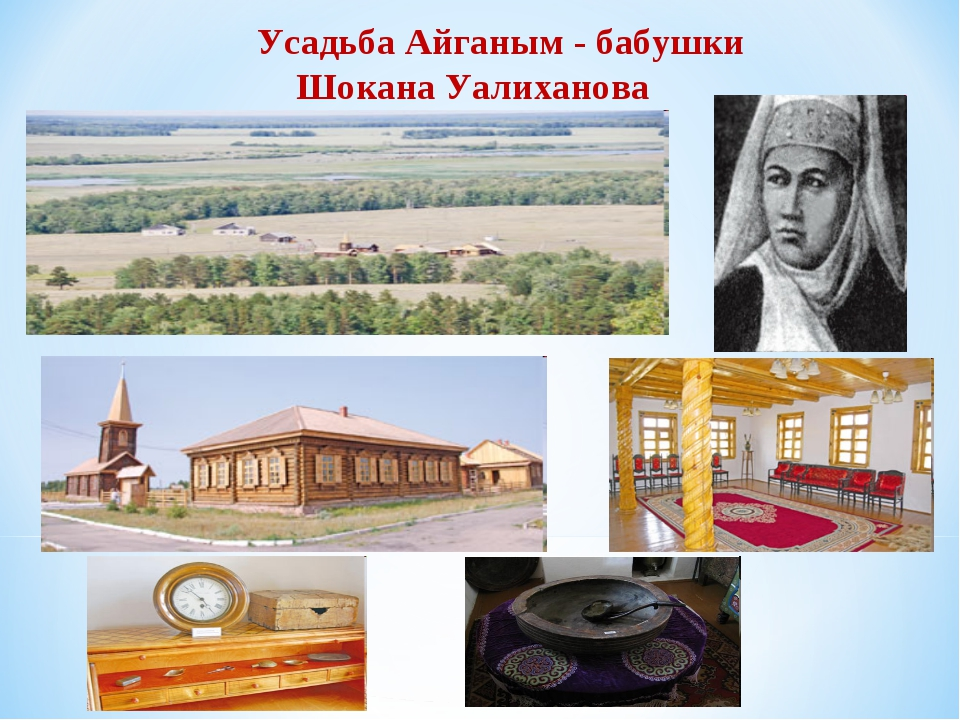 Усадьба Айганым - бабушки Шокана Уалиханова