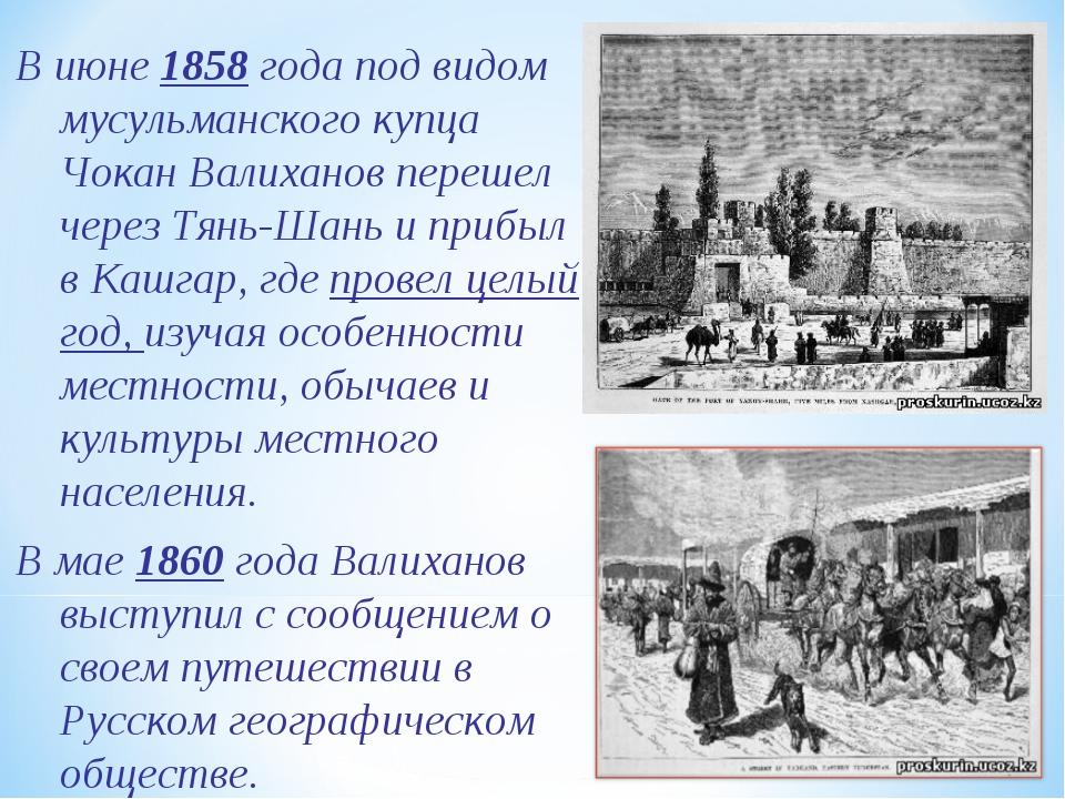 В июне 1858 года под видом мусульманского купца Чокан Валиханов перешел через...