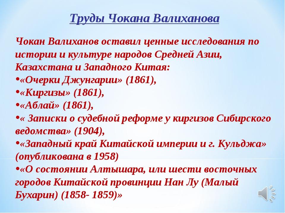 Труды Чокана Валиханова Чокан Валиханов оставил ценные исследования по истори...