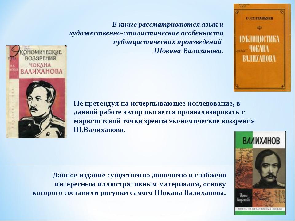 В книге рассматриваются язык и художественно-стилистические особенности публи...