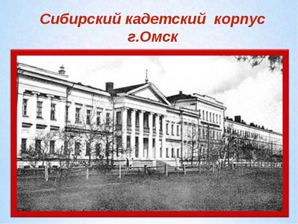 Сибирский кадетский корпус г.Омск
