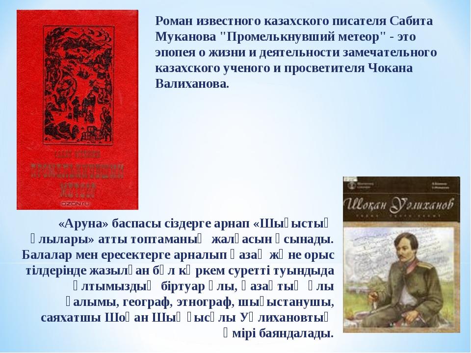 """Роман известного казахского писателя Сабита Муканова """"Промелькнувший метеор""""..."""