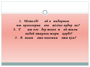 3-топқа сұрақ : Шетелдің қай ақындарының шығармаларын қазақ тіліне аударған?