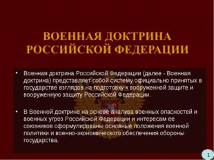 Военная доктрина Российской Федерации (далее - Военная доктрина) представляе