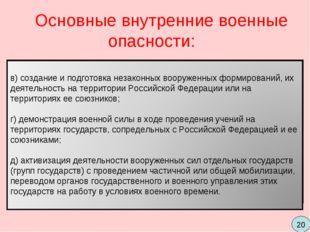 а) резкое обострение военно-политической обстановки (межгосударственных отно