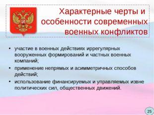 участие в военных действиях иррегулярных вооруженных формирований и частных в