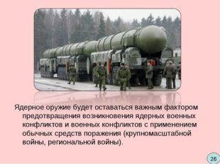 Ядерное оружие будет оставаться важным фактором предотвращения возникновения