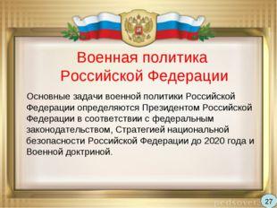 Военная политика Российской Федерации Основные задачи военной политики Россий