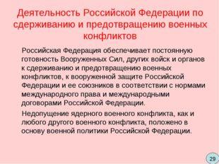Деятельность Российской Федерации по сдерживанию и предотвращению военных кон